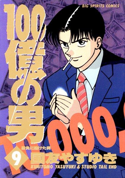 100億の男 (9)