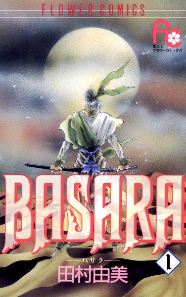 BASARA (1)