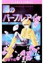 闇のパープルアイ (9)