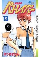 機動警察パトレイバー (13)