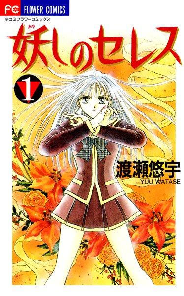 妖しのセレス (1)