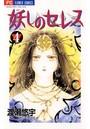 妖しのセレス (4)