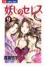 妖しのセレス (9)
