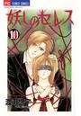 妖しのセレス (10)