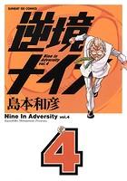 逆境ナイン (4)
