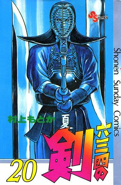 六三四の剣 (20)