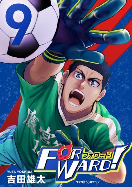 Forward!-フォワード!- 世界一のサッカー選手に憑依されたので、とりあえずサッカーやってみる。 (9)