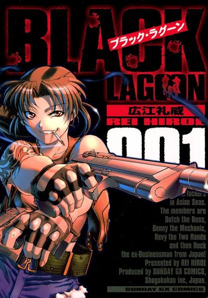 ブラック・ラグーン (1)【期間限定 無料お試し版】