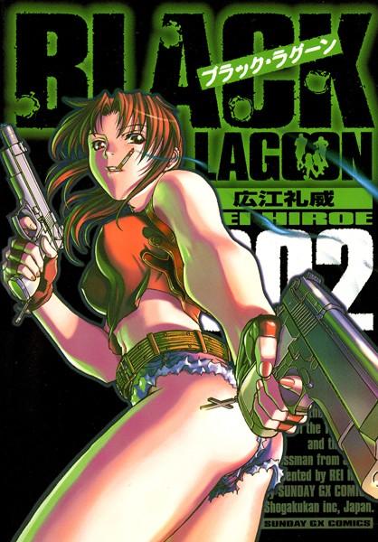 ブラック・ラグーン (2)【期間限定 無料お試し版】