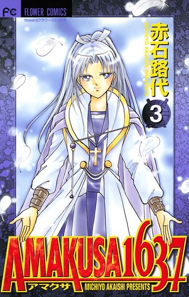 AMAKUSA 1637 (3)【期間限定 無料お試し版】