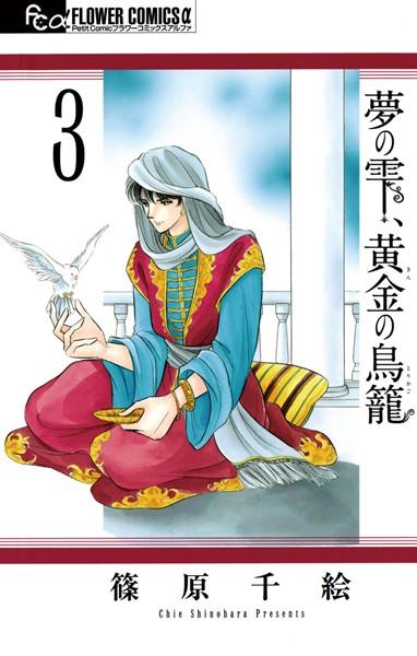 夢の雫、黄金の鳥籠 (3)【期間限定 無料お試し版】