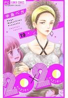 20×20(単話)
