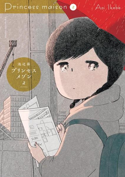プリンセスメゾン (2)【期間限定 無料お試し版】