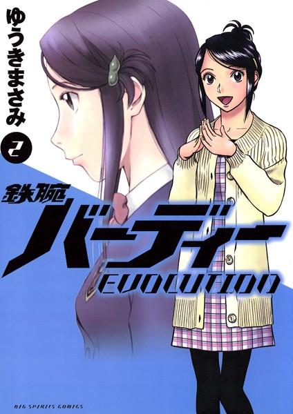 鉄腕バーディー EVOLUTION (2)【期間限定 無料お試し版】