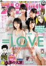週刊ビッグコミックスピリッツ 2021年40号【デジタル版限定グラビア増量「=LOVE」】(2021年9月6日発売)