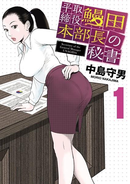 平取締役 鰻田本部長の秘書 (1)【期間限定 無料お試し版】