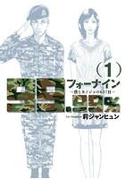 フォーナイン〜僕とカノジョの637日〜 (1)【期間限定 無料お試し版】