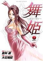 舞姫〜ディーヴァ〜 (1)【期間限定 無料お試し版】