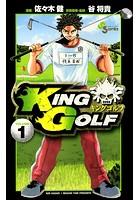 KING GOLF (1)【期間限定 無料お試し版】