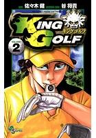 KING GOLF (2)【期間限定 無料お試し版】