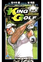 KING GOLF (3)【期間限定 無料お試し版】