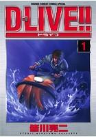 D-LIVE!! (1)【期間限定 無料お試し版】
