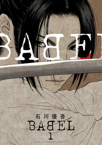 BABEL (1)【期間限定 無料お試し版】