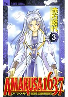 AMAKUSA 1637【期間限定 無料お試し版】