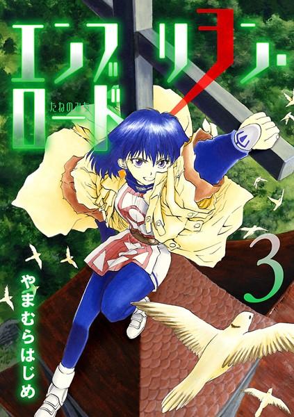 エンブリヲン・ロード (3)【期間限定 無料お試し版】