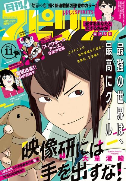 月刊!スピリッツ 2021年11月号(2021年9月27日発売号)