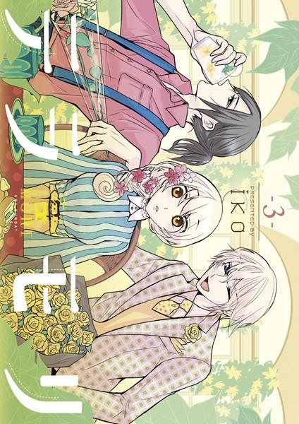 テラモリ (3)【期間限定 無料お試し版】