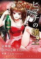 ヒマチの嬢王【単話】 (129)