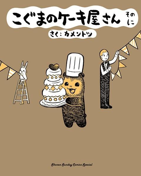 こぐまのケーキ屋さん そのに (2)【期間限定 無料お試し版】