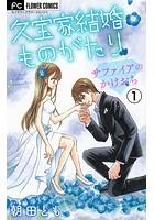 久宝家結婚ものがたり【マイクロ】【期間限定 無料お試し版】