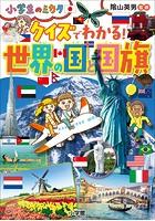 クイズでわかる! 世界の国と国旗〜小学生のミカタ〜