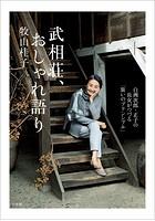 武相荘、おしゃれ語り 〜白洲次郎・正子の長女がつづる「装いのプリンシプル」〜