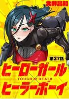ヒーローガール×ヒーラーボーイ 〜TOUCH or DEATH〜(単話)