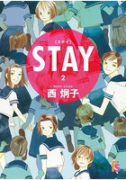 STAY【マイクロ】【期間限定 無料お試し版】