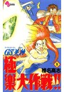 GS美神 (9)