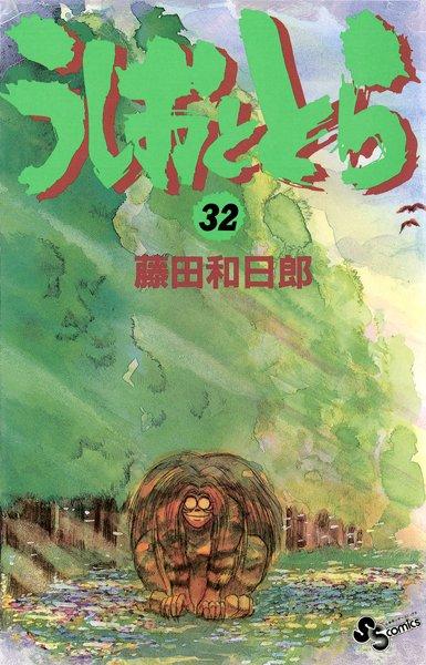 うしおととら (32)