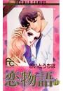 恋物語 (1)