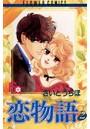 恋物語 (2)
