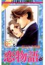 恋物語 (3)