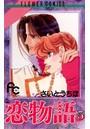 恋物語 (5)