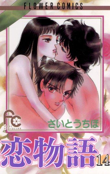 恋物語 (14)