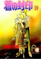 蒼の封印 (10)