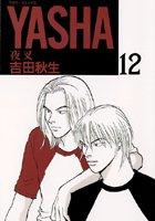 YASHA〜夜叉〜