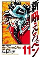 新吼えろペン (11)