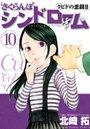さくらんぼシンドローム (10)