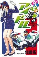 なんてっ探偵・アイドル (4)